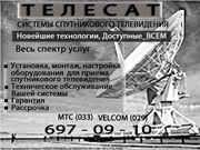 Спутниковое ТВ Витебская область.
