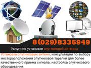 Услуги по установке спутниковой антенны в Минске и Минском районе